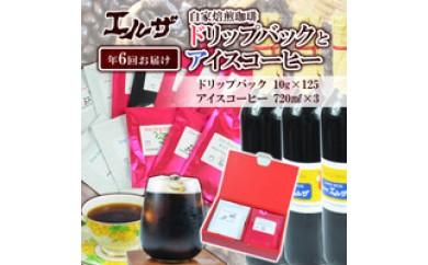 063_el <焙煎珈琲ドリップバックとアイスコーヒー>偶数月出荷