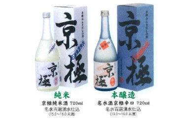 [A01]名水酒京極 純米酒・辛口 720ml×2本