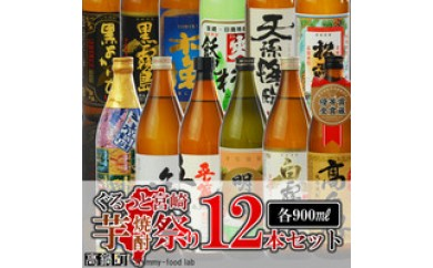 056_mm <ぐるっと宮崎芋焼酎祭り12本セット>1か月以内に順次出荷