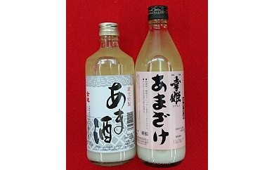 A-15 幸姫甘酒&金波甘酒セット