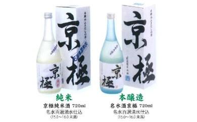 [A02]名水酒京極 純米酒・本造り 720ml×2本