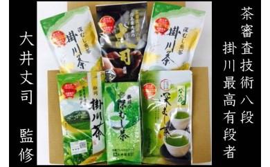8  掛川深蒸し茶セット よりどり緑