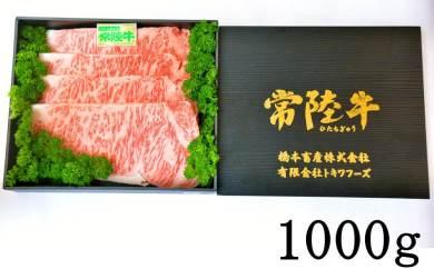 039牛肉 常陸牛約1000g サーロインステーキ用 茨城県産黒毛和牛