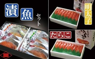CB-63005 漬魚、たらこ、明太子詰合せ[334292]