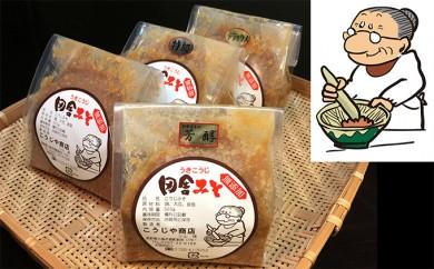 [№5915-0134]お味噌食べくらべ4種セット