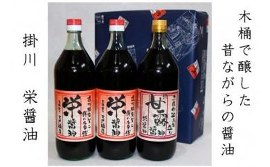 52 栄醤油醸造3本セット(ギフト箱入)