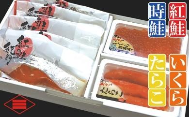 CA-63003 根室ヒシサンの塩鮭切身・魚卵詰合せセット[334250]