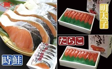 CB-63010 天然時鮭切身と魚卵二点セット[334297]