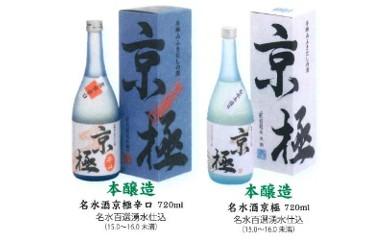 [A03]名水酒京極 辛口・本造り 720ml×2本