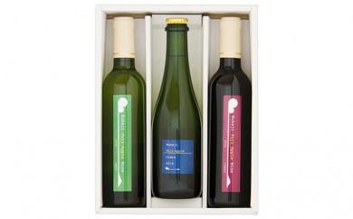 [№5915-0132]信州小諸産 りんごワイン・シードル詰合せ