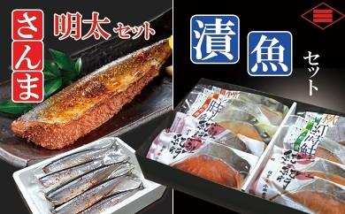 CB-63006 根室産さんま明太子と漬魚セット[334293]