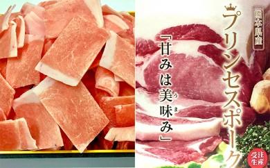 [№5682-0120]厳選豚♔プリンセスポーク小間切1.5kg