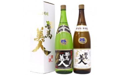 "T003 【大平樂】25°焼酎""耶馬美人""1.8Lの米と麦2本セット"