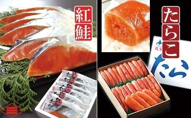 CB-63007 天然紅鮭切身とたらこ1kgセット[334294]