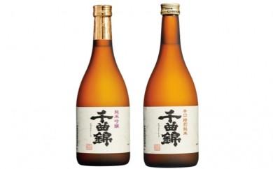 [№5865-0104]原産地呼称認定酒セット<CNJ-30>