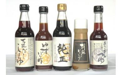 B9-1森田醤油 詰め合わせ