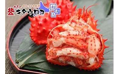 CB-23003 【北海道根室産】ご当地グルメ「花咲がに甲羅盛」8個セット[299131]