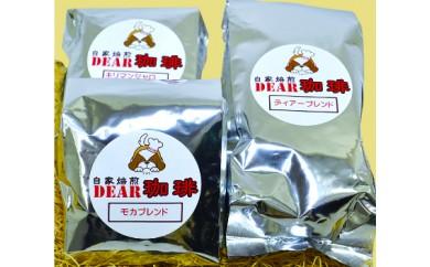 A-23 DEARオリジナル焙煎珈琲豆セット