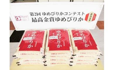 【A029】 「定期便」H28年度最高金賞受賞!!びらとり産米ゆめぴりか(5kg×年12回)