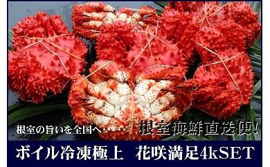 CC-70001 【北海道根室産】根室海鮮の花咲ガニパーティセット(5kg前後)[333131]