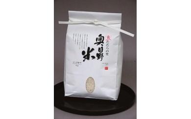 日野町産コシヒカリ奥日野米「誇り」5kg