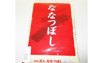 「定期便」びらとり産米ななつぼしBセット(5kg×年12回)