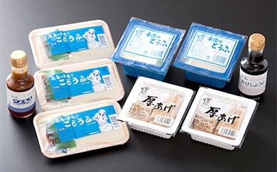 A7-05 【新触感の豆腐】高島のごどうふセット
