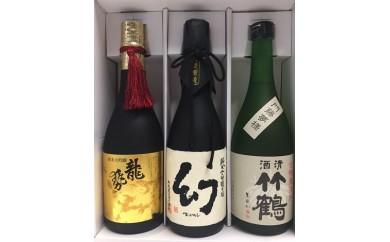 C601 竹原の地酒 別格セット