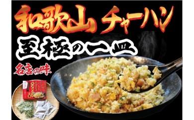 AG02 【和歌山ラーメンの味】至極のチャーハン【10pt】