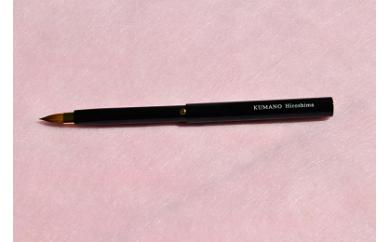 化粧筆 咲fude リップブラシ