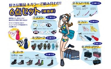 [№5691-0321]ダイビングやシュノーケリング、海水浴で活躍!選べる軽器材6点セット