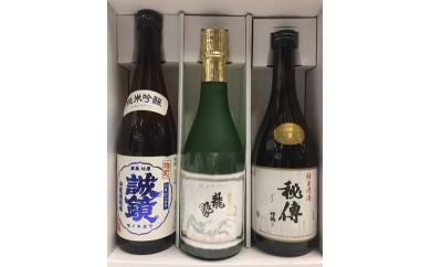 B603 竹原純米バラエティセット