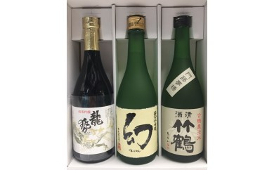 B601 竹原の地酒 こだわり純米酒セット