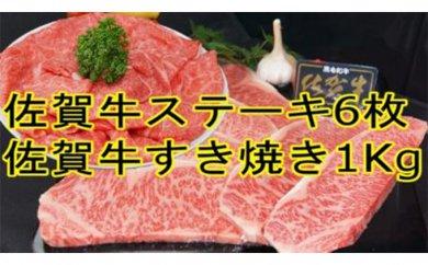 I-002 丸宗:★大統領おもてなし★佐賀牛ステーキ6枚、スライス1kg