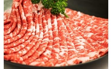 B29023S とろける食感!豊後牛ロース薄切り(0.76kg)・通