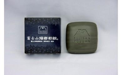 富士山熔岩石鹸100g 2個セット