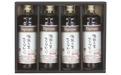 65-2 GAMADUS 深煎り豆エスプレッソセット