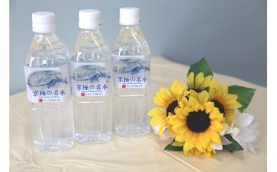 [A09]京極の名水 500ml×24本