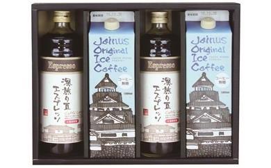 65-1 GAMADUS Joinus Original Ice Coffee・深煎り豆エスプレッソ詰め合わせ