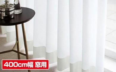 [№5729-0074]花粉キャッチレースカーテン 400cm幅窓