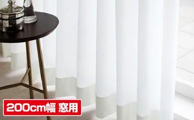 [№5729-0072]花粉キャッチレースカーテン 200cm幅窓
