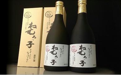 CA-62001 【北海道根室産】ねこあし根昆布焼酎「ねむろっ子」[174041]