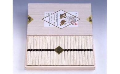 【AQ16】北海道産小麦使用  小豆島手延べそうめん 23束【18pt】