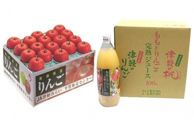 [№5731-0115]蜜入糖度14度以上サンフジ約10㎏・モモとリンゴ完熟ジュース1ℓ×6本※クレジットのみ