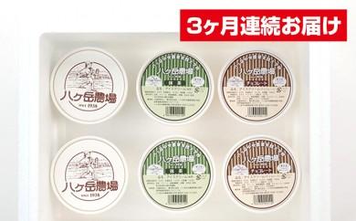 [№5887-0032]【3ヶ月連続お届け】八ヶ岳農場アイス3種詰合わせ(6個入り)