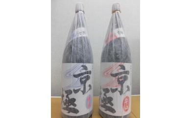 [B02]名水酒京極 純米酒・辛口 1升×2本