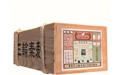 E-1.【無添加そうめんは理屈抜きの美味】三輪素麺 芳醇 9kg 徳用木箱