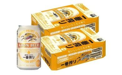 キリン一番搾り生ビール350ml缶24本×2箱セット