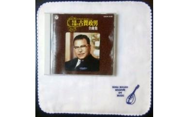 AG01古賀政男全曲集CDと古賀政男記念館オリジナルハンドタオル【12,500pt】