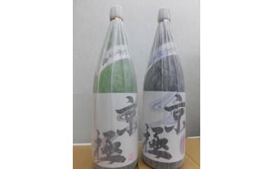 [B03]名水酒京極 純米酒・本造り 1升×2本